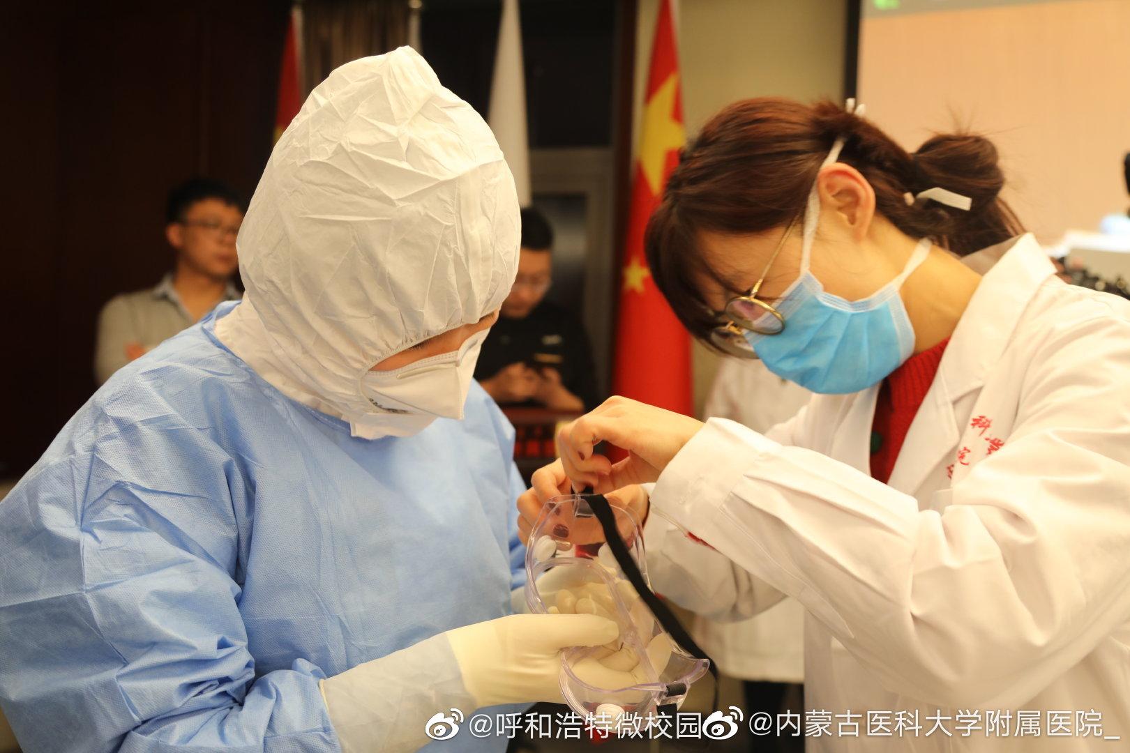 驰援武汉!内蒙古医科大学附属医院20名医护人员集结完毕,明日出征