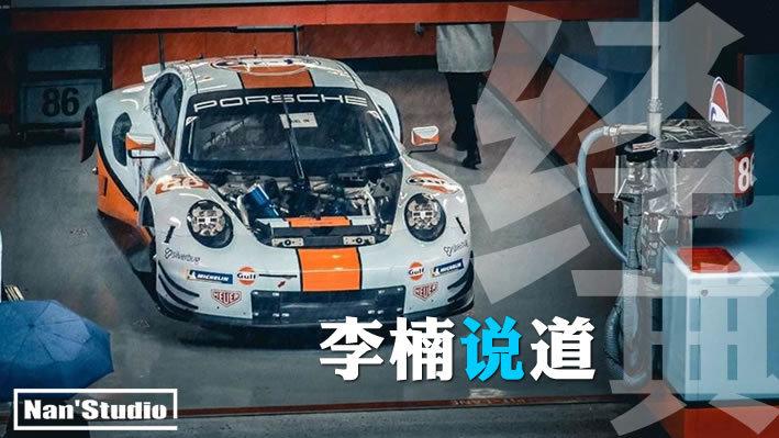李楠说道 20190523期 能够代表一个激情时代的车身经典涂装