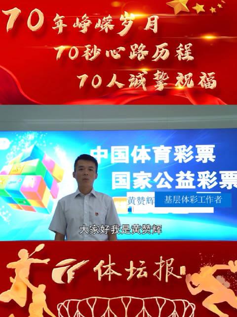 黄赞辉:以体彩人身份,扎根基层,坚持创新 | 70年·70秒·70人