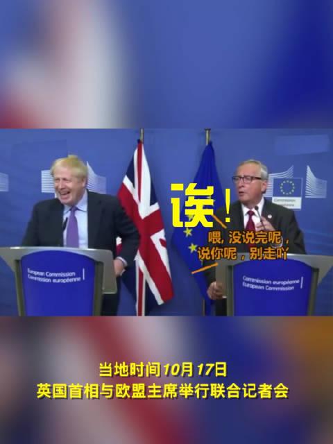欧盟委员会主席容克:诶诶诶诶诶!诶!诶!