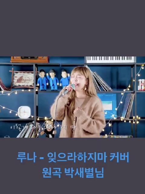 200129 Luna更新instory四则LUNA - Don't let me go Cover原唱 朴