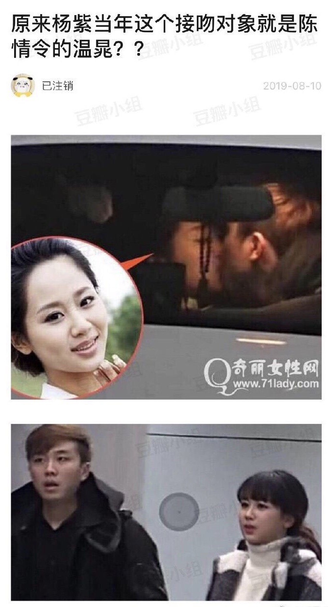 杨紫当年车内接吻对象原来是陈情令温晁贺鹏,两人是大学同学