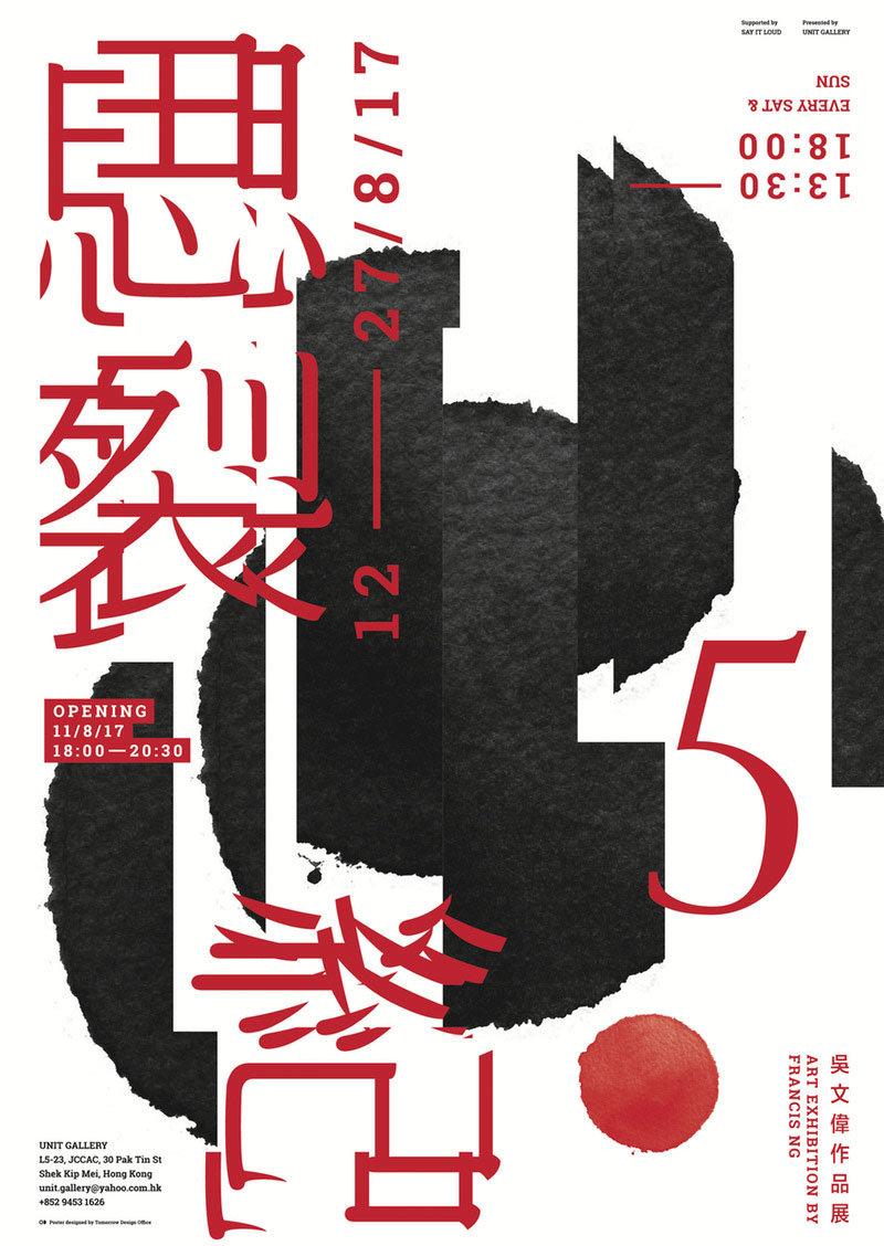 来自香港 Tomorrow Design Office 设计工作室的活动海报作品。