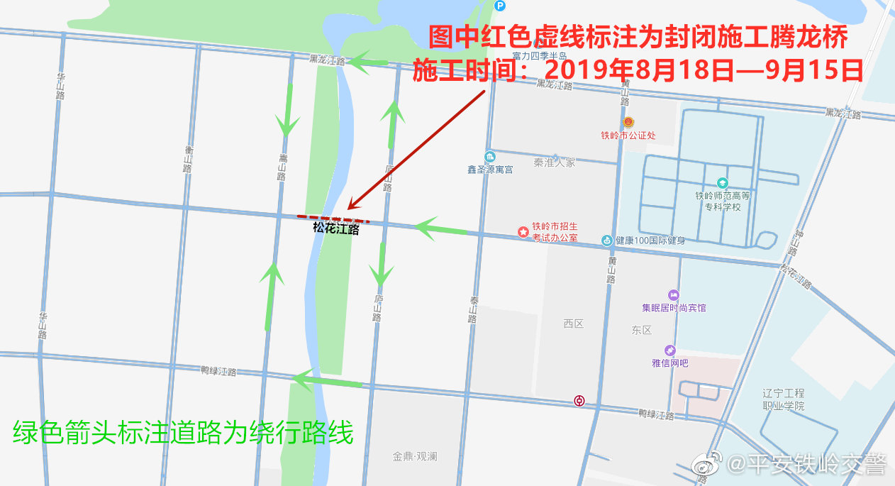 因铁岭市凡河新区隆沣·汇景墅小区供热管道改线施工需要