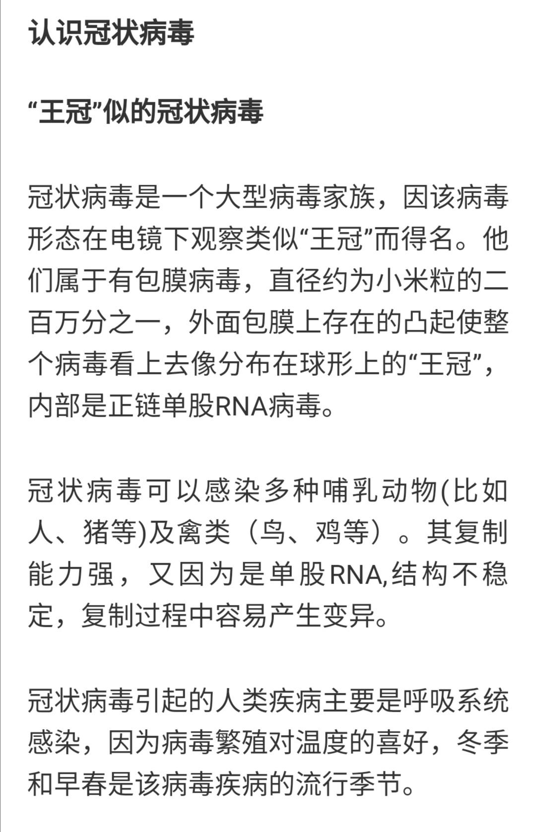 北京协和医院新型冠状病毒感染大众防护问答3.0节选