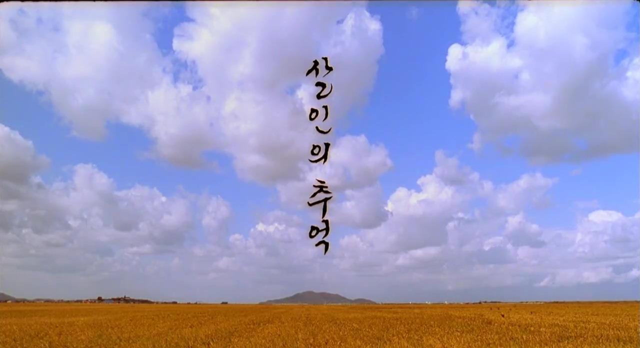 杀人回忆 .2003 .