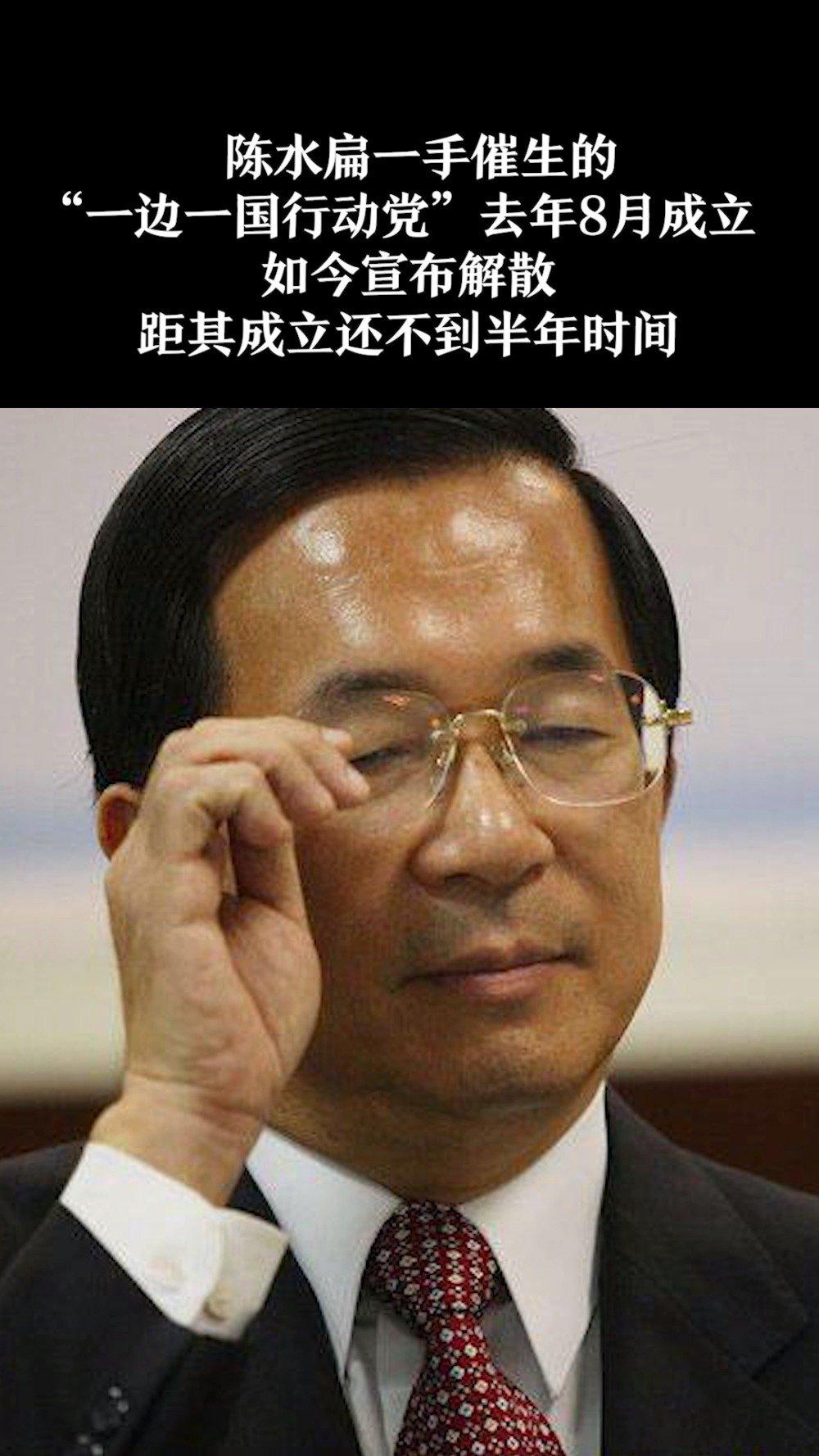 """这个""""台独""""组织彻底解散。陈水扁宣布退出政坛"""