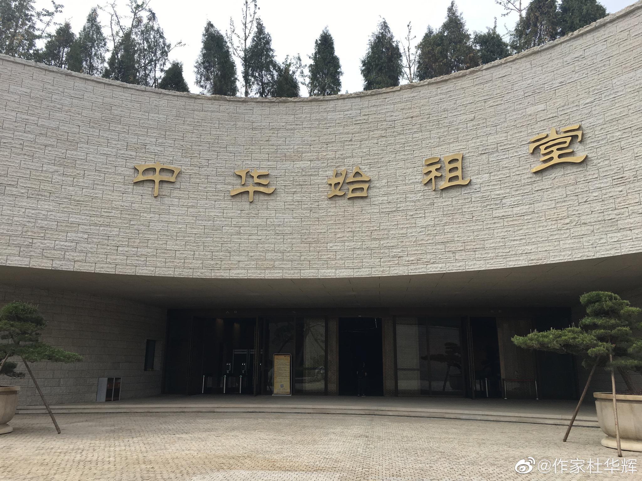 中华始祖堂是黄帝陵文化园区首个建成开放的单体文化项目