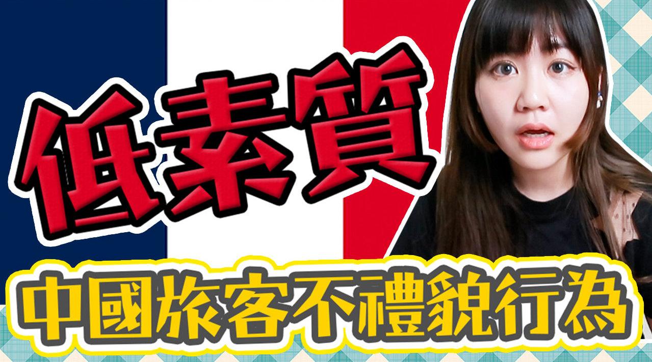 留学生都看不下去!不解中国游客那些不礼貌行为 | 出游注意须知