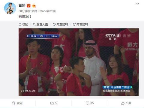 解说员董路发亚冠照片称:有情况!恒大球迷中的神秘阿拉伯人是谁