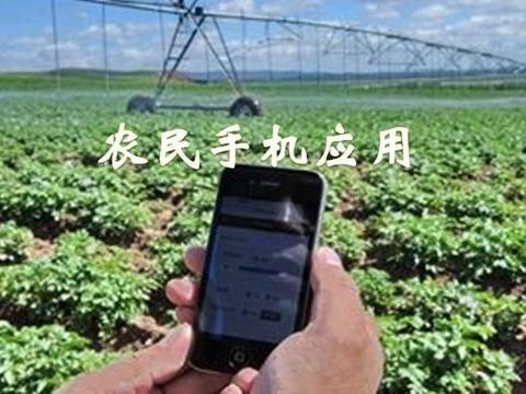 这件事很重要,国家农业农村部今年又发文推进农民手机应用技能培训