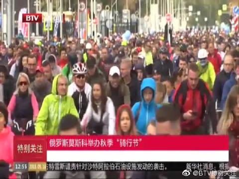 """俄罗斯莫斯科举办秋季""""骑行节"""""""