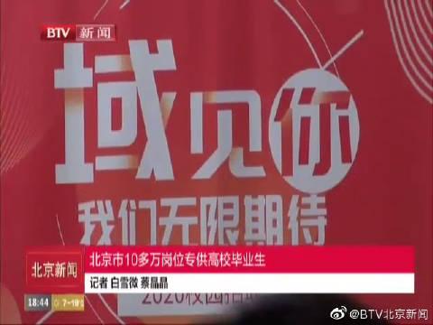 北京10多万岗位专供高校毕业生