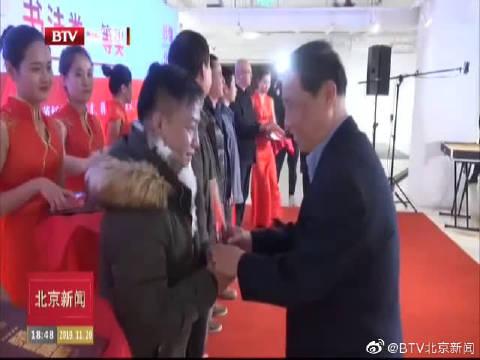 """2019""""影像北京""""书法美术摄影大赛精品展开幕"""