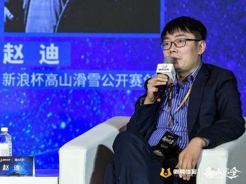 新浪杯高山滑雪公开赛创始人赵迪:冰雪产业必定是增量市场。