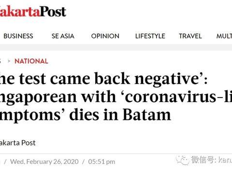 新加坡男子出现疑似新冠肺炎症状后,在印尼峇淡岛病亡