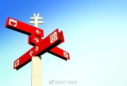 前三季惠州金融运行整体稳健,本外币贷款余额增速居全省第5