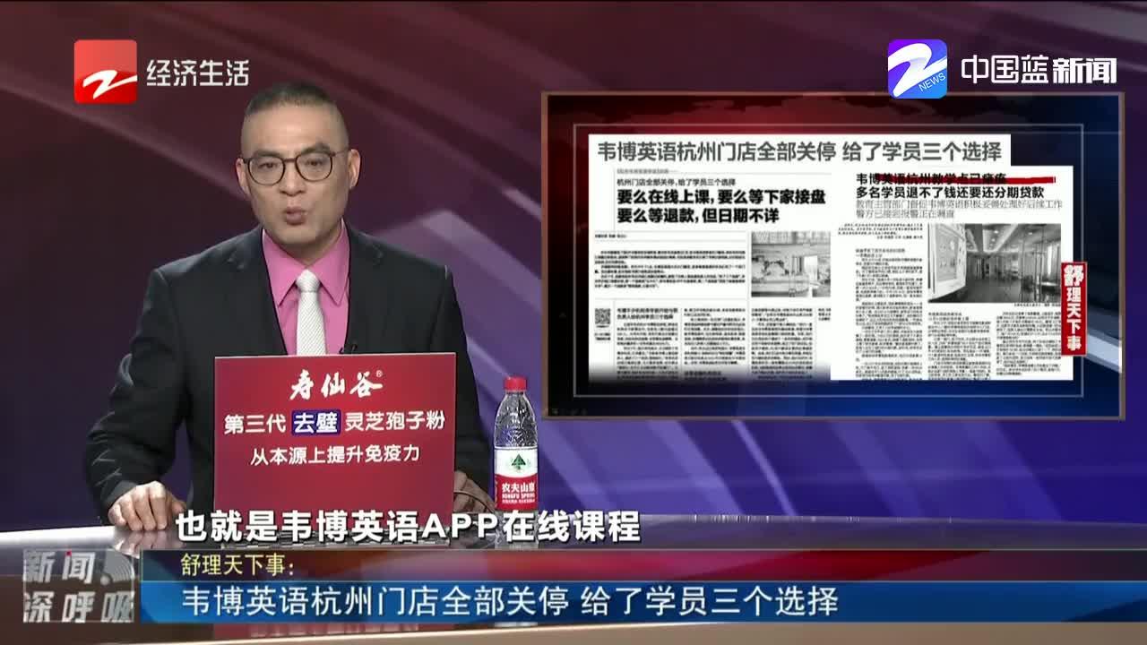 韦博英语杭州门店全部关停  给了学员三个选择