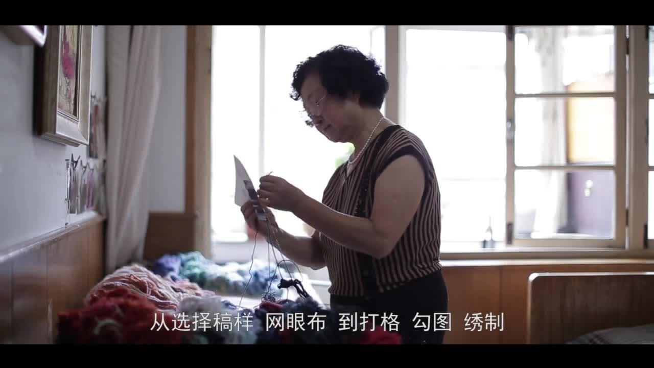 守艺·传承——烟台非物质文化遗产:烟台绒绣