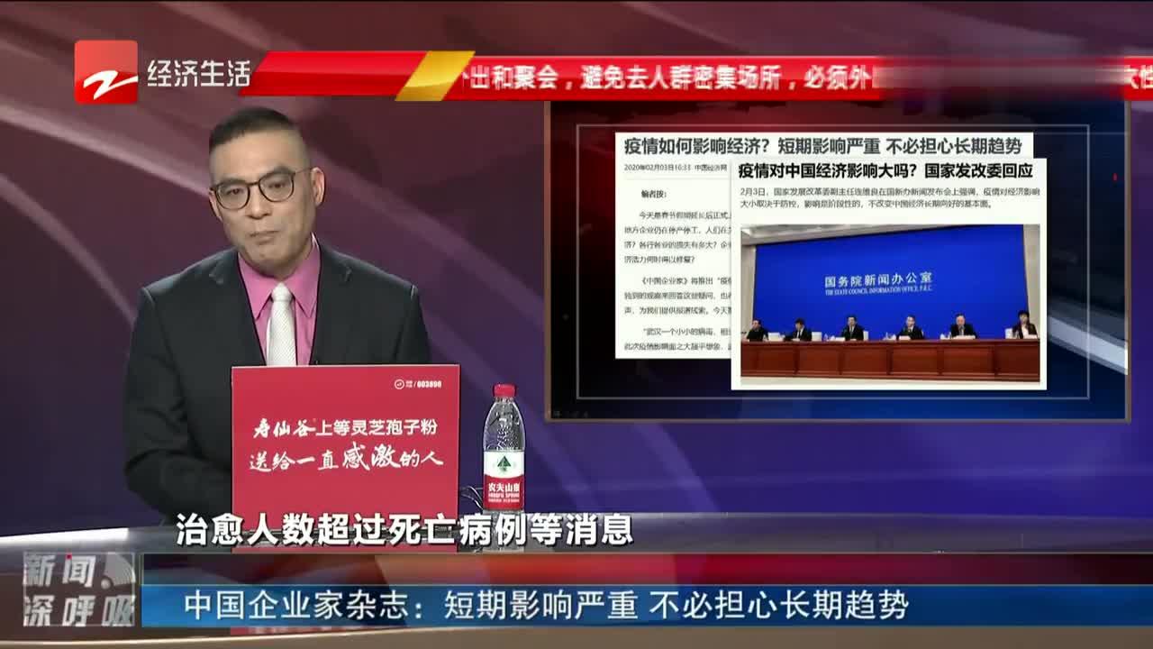 中国企业家杂志:短期影响严重  不必担心长期趋势