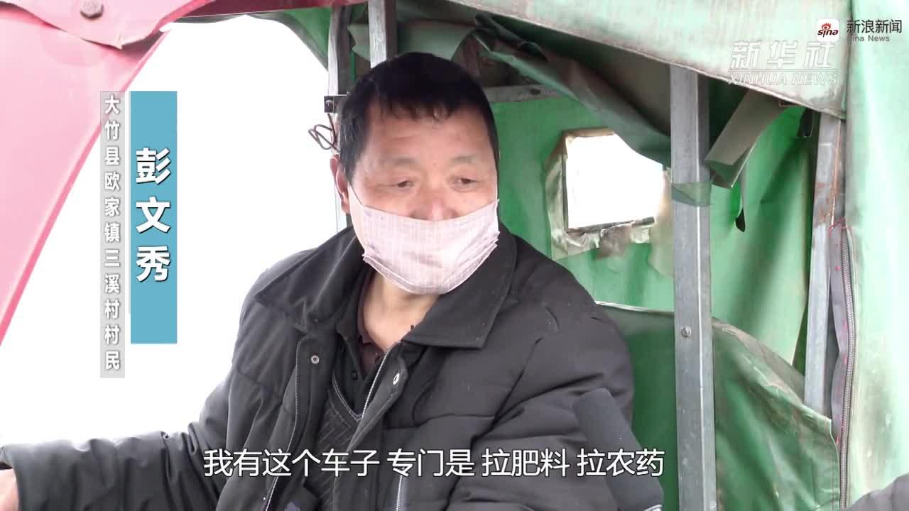 力春耕 四川农企积极复工复产保春季农业生产