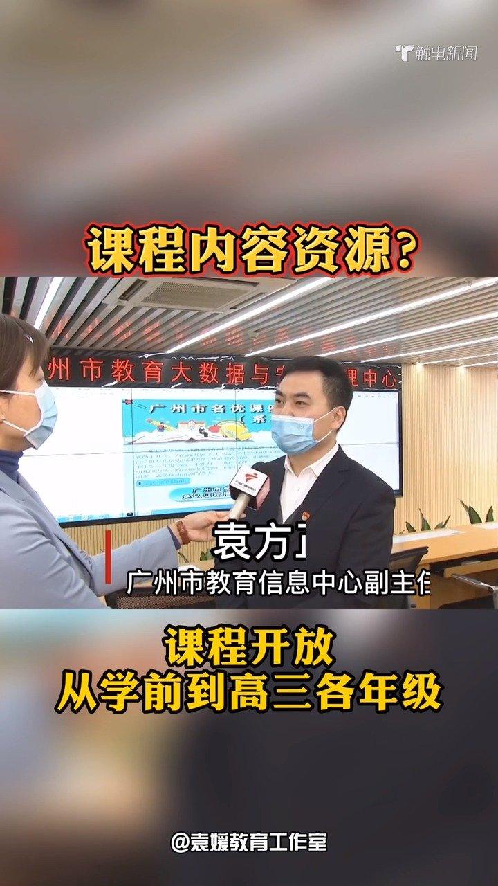 广州高中网课今天上线!高三政治课成最大热门