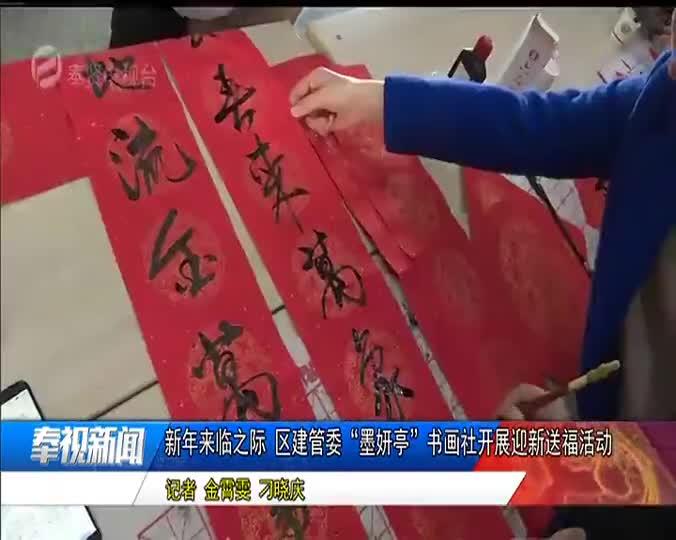 """新年来临之际 区建管委""""墨妍亭""""书画社开展迎新送福活动"""