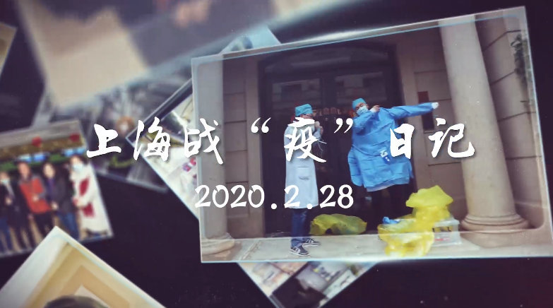 """上海战""""疫""""日记(2月28日):下周一起,市级医院普通门诊全面恢复"""