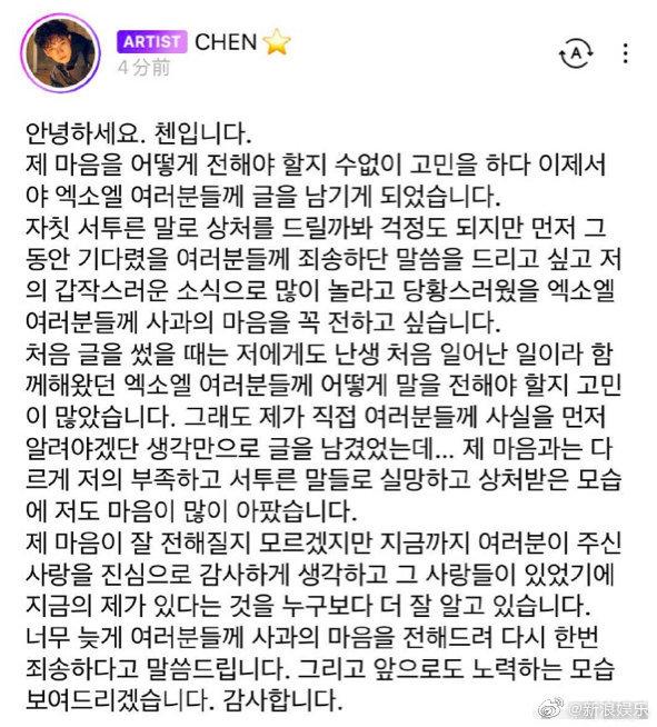 EXO的金钟大发文对于上个月突然宣布结婚这件事道歉