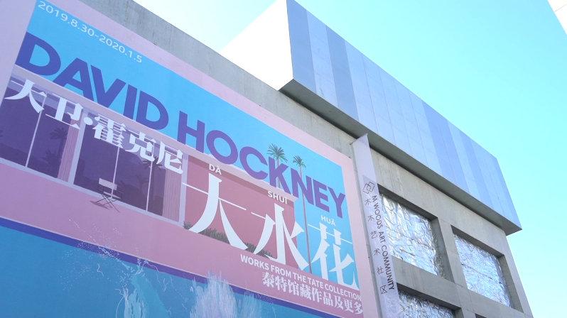 携木木美术馆,打造大卫·霍克尼中国首个大型展览