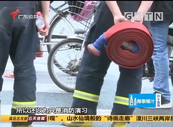 (DV现场)广州:大厦突发大火 住客被紧急疏散