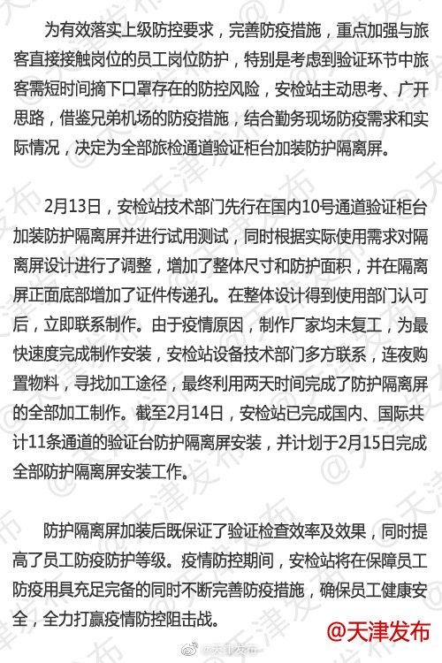 天津机场在国内、国际通道安检站安装防护隔离屏