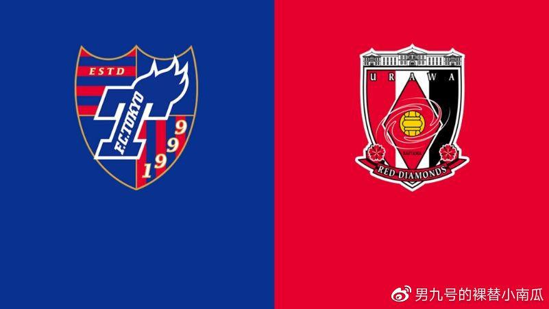 日职联第33轮FC东京vs浦和红钻;仙台七夕vs大分三神