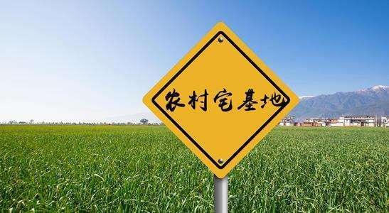 好消息!农村宅基地补偿新变化,补偿标准大幅提升,农民拍手叫好