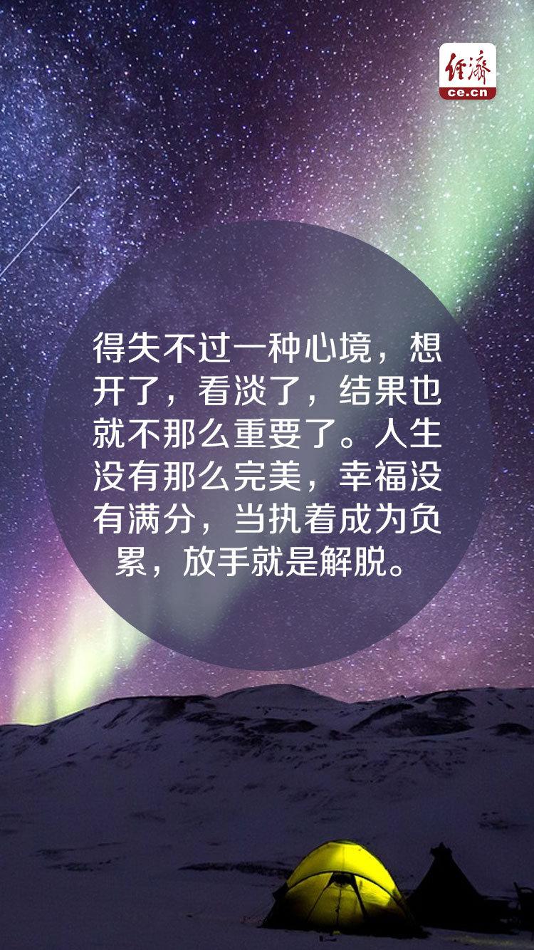 不缅怀无法回头的过去,让生活更快乐,用心去爱。晚安~