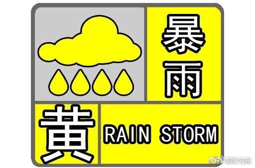 贵州省气象台7月19日21时55分发布暴雨黄色预警信号:预计未来6小时