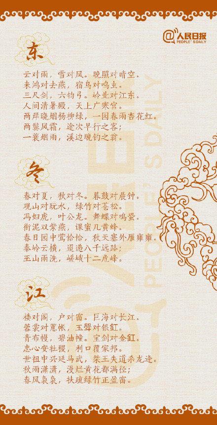 中文里最美的那些对仗。一起来感受一下中国传统文化之美!