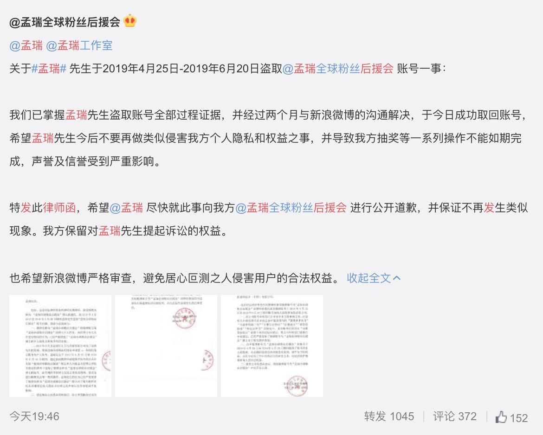 孟瑞全球后援会发微博说盗了后援会的账号,还发了律师函