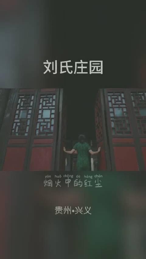 美女打卡贵州兴义刘氏庄园,穿着过去的服装,推开庄园的门