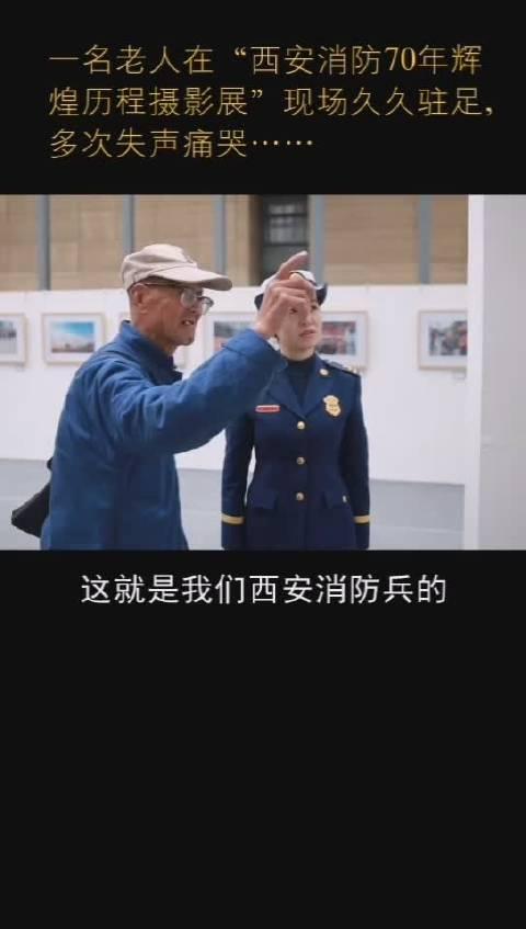 """一名老人在""""西安消防70年辉煌历程摄影展"""",现场久久驻足"""