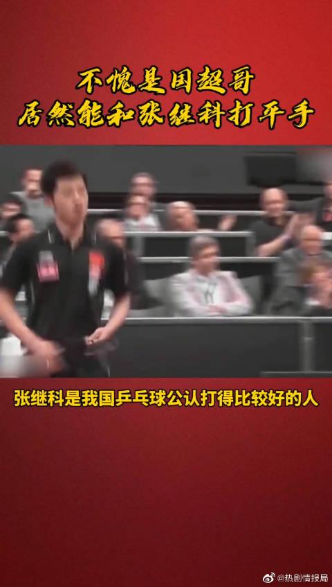 任国超pk张继科,是运动超没错了,这是被演员耽误的乒乓球高手啊!