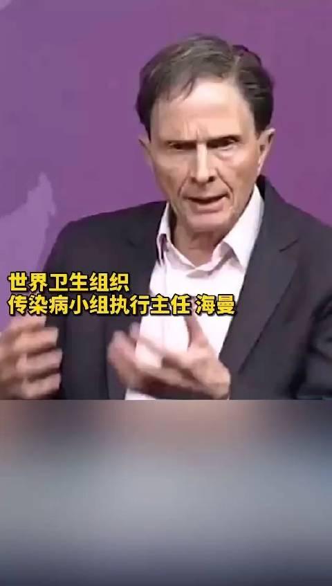 世界卫生组织传染病小组执行主任:中国已经做到自己能做到的最好