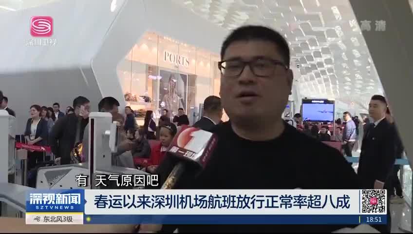 春运以来深圳机场航班放行正常率超八成