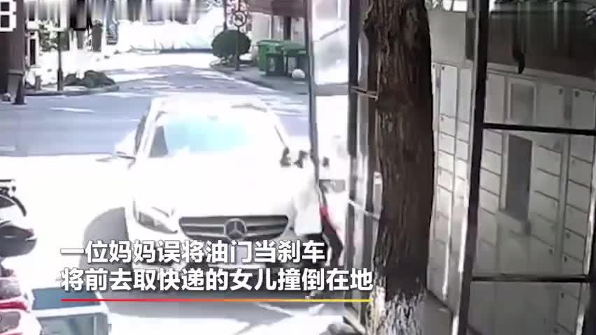 惊险!海宁8岁女孩下车取快递  妈妈一脚油门将女儿撞翻