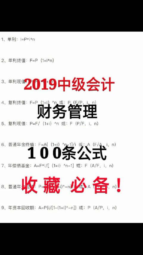 2019中级会计 财务管理 100条公式 必看必收藏
