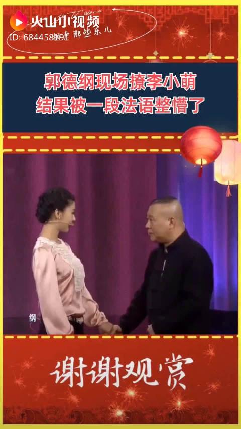 郭德纲现场当着李小萌的老公的面就直接开撩了