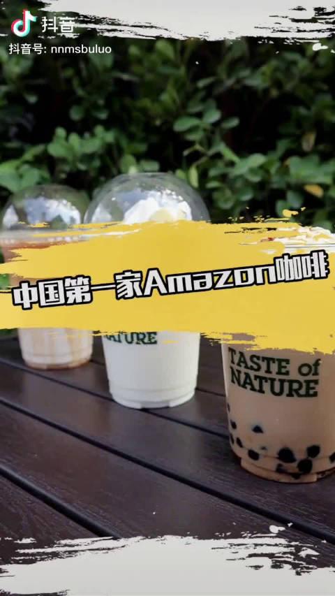 中国第一家Amazon泰国咖啡