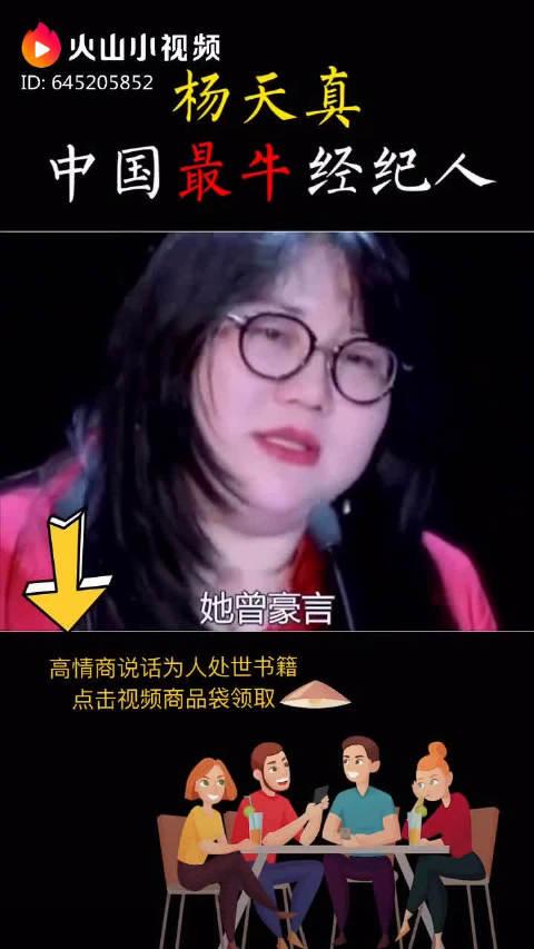 杨天真,中国最牛经纪人,鹿晗就是被这个女人……