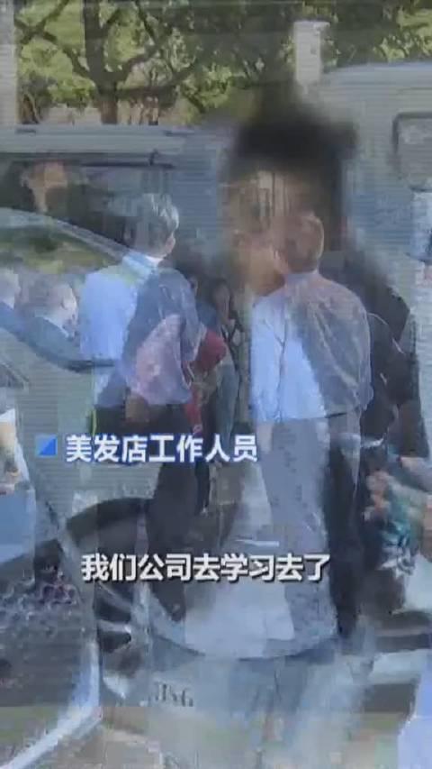 修个刘海花4000多元,你们等的结果来了!执法部门明确