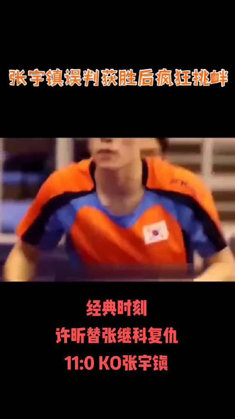 许昕替张继科复仇,国乒有个不成文规定,不能打对手11-0